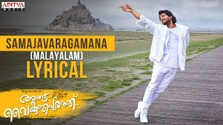 #AnguVaikuntapurathu - Samajavaragamana (Malayalam) Lyrical   Allu Arjun  Trivikram  Thaman S  #AA19
