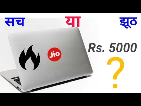 Reliance Jio Laptop Booking, Price, Features & 4G VoLTE SIM Support | Jio laptop kaise book kare