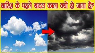 बारिश के पहले बादल काला क्यों हो जाता है ? - Science of Rain Clouds and Random Facts - TEF Ep 23
