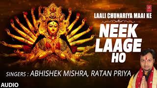 Neek Laage Ho  | Latest Bhojpuri Single Audio Devi Geet 2017 | SINGER - ABHISHEK MISHRA | NAVRATRI