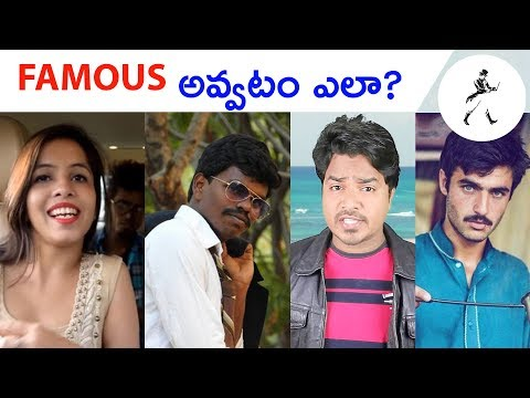 HOW TO BECOME FAMOUS ? |Top 10 tips to get famous |In Telugu |Eng Subs