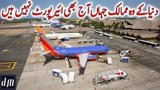 Countries Without Airport In Urdu And Hindi | دنیا کے وہ ممالک جہاں آج بھی ایئر پورٹ نہیں ہیں