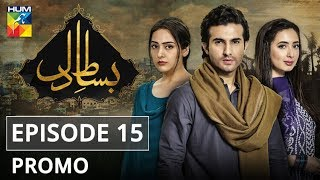 Bisaat e Dil Episode #15 Promo HUM TV Drama