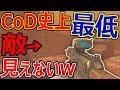 【CoD:BO4】新MAP! CoD史上最低の視界w『敵が完璧見なくなるw BF1』【実況者ジャンヌ】