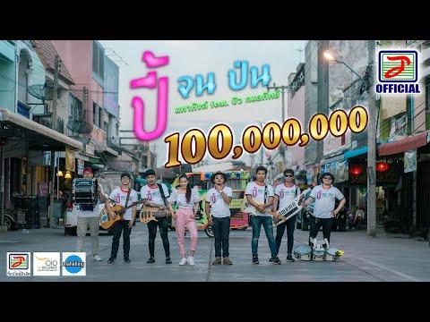 Xxx Mp4 ปี้ จน ป่น เอ มหาหิงค์ MAHAHING Feat บัว กมลทิพย์「Official MV」 3gp Sex