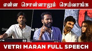 என்ன சொன்னாலும் செய்வாங்க  | Vetri Maran Speech Asuran Audio Launch |C5D
