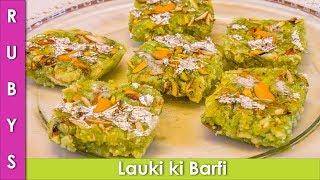 Lauki ki Barfi Very Simple and Tasty Ghiya ki Mithai Recipe in Urdu Hindi - RKK