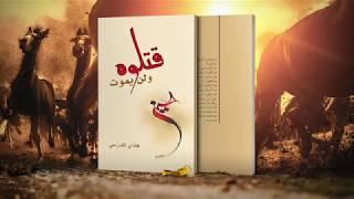 #x202b;صدر حديثاً: كتاب قتلوه ولن يموت | سماحة آية الله السيد هادي المدرسي#x202c;lrm;
