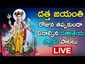 Download  దత్తాత్రేయ జయంతి రోజు తప్పకుండ వినాల్సిన పాటలు | Dattatreya Stotram | Dattatreya jayanti Live Songs MP3,3GP,MP4
