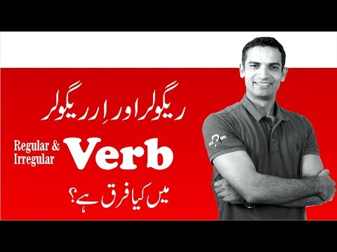 What are Regular and Irregular Verbs in English | Free grammar training by M. Akmal | The Skill Sets