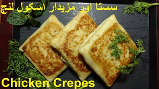 Chicken Crepes – Yummy & Easy School Lunch l How to make crepes at home easy #crepes