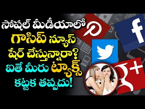 Beware! Are You Sharing GOSSIPS on Your SOCIAL MEDIA Accounts? | FINE for Gossips | VTube Telugu
