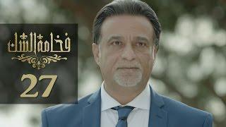 Fakhamet Al Shak Episode 27 - مسلسل فخامة الشك الحلقة 27