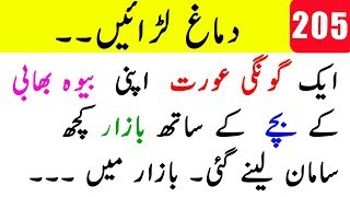 common sense questions with answers in urdu pdf