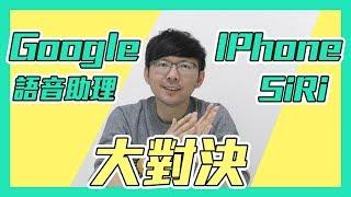 笑翻!蘋果siri Vs Google中文助理脫序程度大pk!一刀未剪