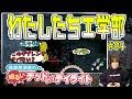 【DbD】高森奈津美の明るいデッドバイデイライト 第4回【ファミ通】
