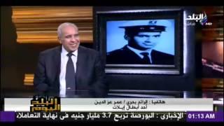 اللواء نبيل عبد الوهاب فى برنامج البلد اليوم