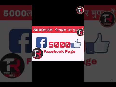 FAST - ||How to get more Likes on facebook Page ||{Get 5000 likes in 1 second} 2017 new