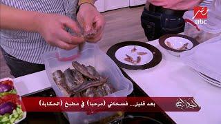 "#x202b;مطبخ الحكاية الليلة ""فسيخ ورنجة"".. عمرو أديب للجمهور: من مهام شغلى معاينة الأكل#x202c;lrm;"