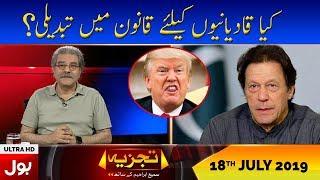 Tajzia With Sami Ibrahim Full Episode 18th July 2019   BOL News