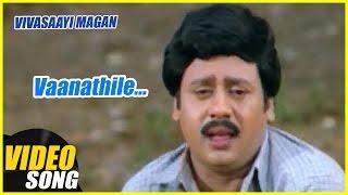 Vaanathule Video Song | Vivasaayi Magan Tamil Movie | Ramarajan | Devayani | Sirpy | Music Master