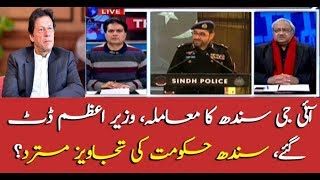 Who will be appointed as IG Police Sindh?