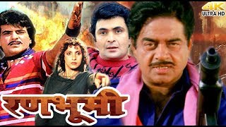 Ranbhoomi - Jeetendra, Rishi Kapoor, Shatrughan Sinha & Dimple Kapadia - Full HD Hindi Movie