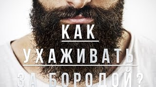 Download 9 Основных Правил По Уходу За Бородой Video