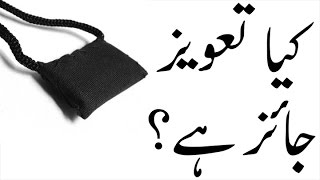 Kia Taweez Pehanna Jaiz Hai? - Taweez ki Haqeeqat - Maulana Ilyas Qadri - Madani Channel