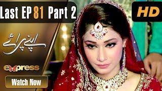 Pakistani Drama | Apnay Paraye - Last Episode 81 Part 2 | Express Entertainment Dramas | Hiba Ali
