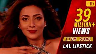 LAL LIPSTICK | FULL SONG | New Version | AMI NETA HOBO | Shakib Khan | Bidya Sinha Saha Mim