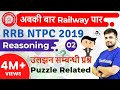 130 PM RRB NTPC 2019 Reasoning By Deepak Sir Puzzle Related IQ Based