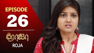 ROJA Serial | Episode 26 | Priyanka | SibbuSuryan | SunTV Serial |Saregama TVShows