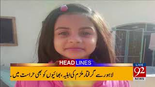 92 News Headlines 06:00 AM- 19 January 2018 - 92NewsHDPlus