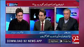 Faisal Javed Praising Asad Umar's Efforts For Economy | 17 January 2019 | 92NewsHD