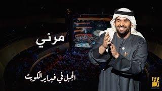 الجبل في فبراير الكويت - مرني(حصرياً)   2018