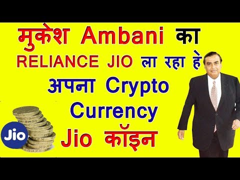 Mukesh Ambani's Reliance Jio is going to start own crypto currency JIO COIN | Hindi