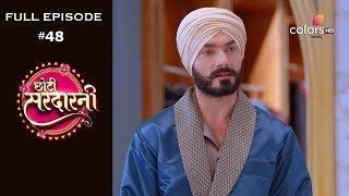 Choti Sarrdaarni - 4th September 2019 - छोटी सरदारनी - Full Episode