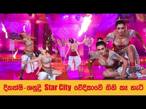 Xxx Mp4 Dinakshi Amp Shanudri 39 S Amazing Fire Dance Derana Fair Amp Lovely Star City Twenty 20 03 03 2018 3gp Sex