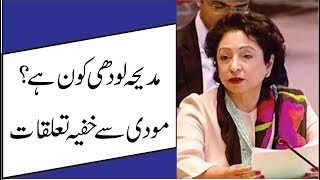 Who is Maleeha Lodhi? Interesting Information about her in Urdu