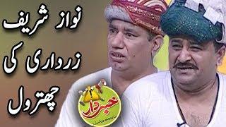 Nawaz Sharif Aur Zardari Ki Chitrool - Nasir Chinyoti & Honey Albela - Khabardar Aftab Iqbal