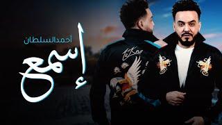 أحمد السلطان - اسمع (حصرياً) | 2019