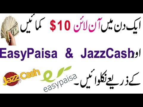 How to Earn $10 in a Day in Pakistan | withdraw by Easypaisa Jazzcash || Earn Money Online | Urdu