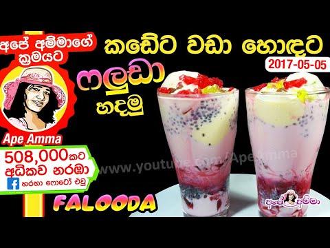 ෆලූඩා | falooda/faluda sweet dessert/drink by Apé Amma