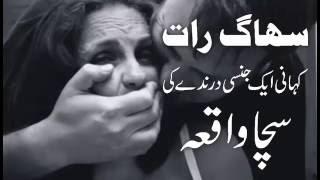Kahani Aik Jinsi Darinday Ki