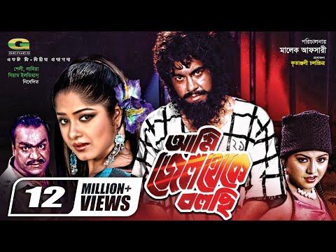 Xxx Mp4 Ami Jail Theke Bolchi Full Movie HD1080p Manna Moushumi Omar Sani Bangla Movie 3gp Sex