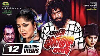 Ami Jail Theke Bolchi | আমি জেল থেকে বলছি | Manna | Moushumi | Omar Sani | Bangla Full Movie