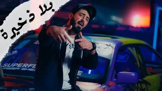 اسماعيل تمر - بلا ذخيرة || 4K || Official Music Video