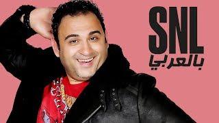 حلقة أكرم حسني الكاملة في بالعربي SNL