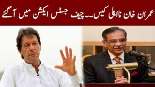 Chief Justice Unexpected Remarks On Imran Disqualification Case